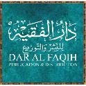 dar-alfaqih